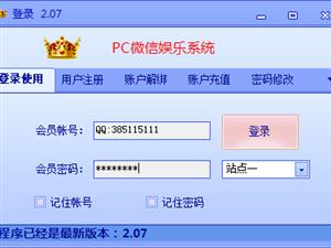 正版北京赛车机器人幸运飞艇微信群开庄软件送盘口