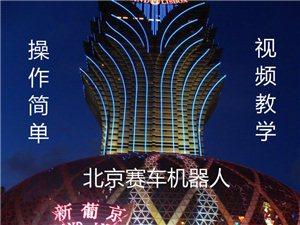 北京赛车开发软件机器人全自动投注APP赛车