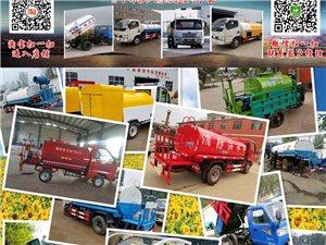 厂家直销洒水车、消防车、扫路车、垃圾车
