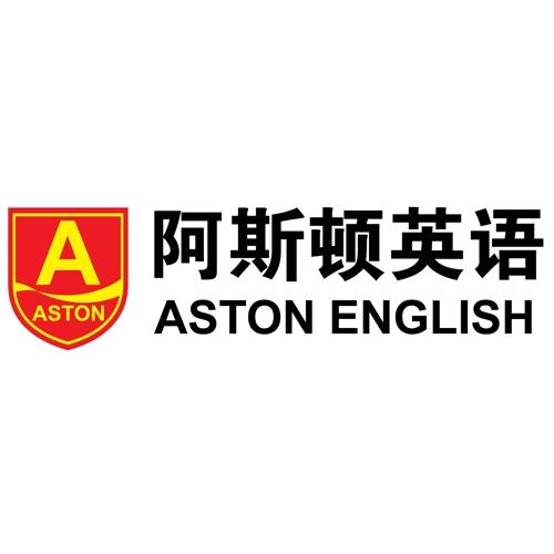 阿斯頓教育集團