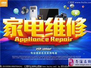 专业维修空调 冰箱 电视 洗衣机等家用电器