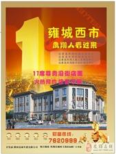 雍城西市,17间沿街店面火热销售中……