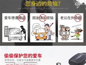 汽車定位器安裝長期供貨北京固安保定涿州廊坊周邊上門