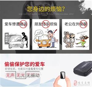 汽车定位器安装长期供货北京固安保定涿州廊坊周边上门