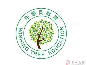 彭州许愿树教育-专科、本科、专本套读、自考、网教、