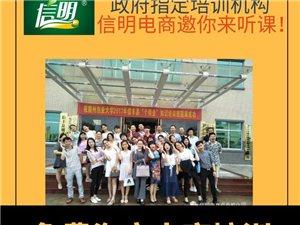 8月14日开课啦!信明【免费】电商培训!