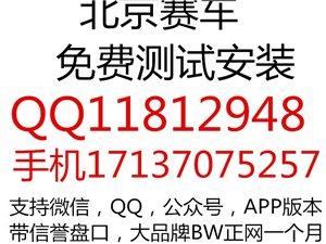 免费测试北京赛车机器人盘口软件有限公司公众号QQ版