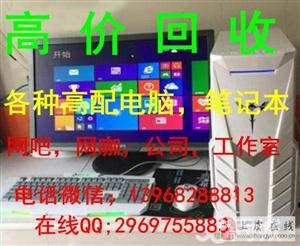 绍兴回收网吧机,显示器淘汰电脑公司电脑游戏电脑