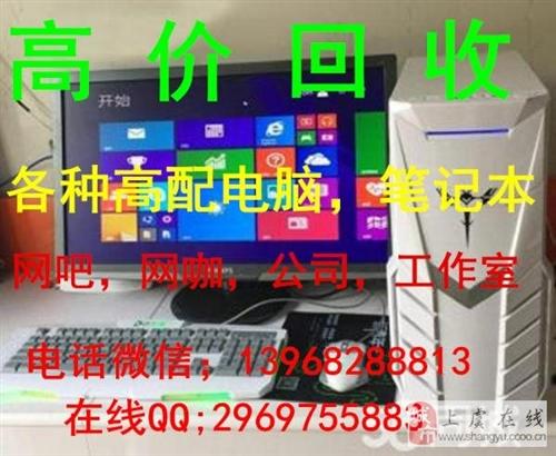 紹興回收網吧機,顯示器淘汰電腦公司電腦游戲電腦