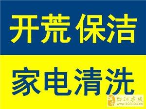 承接黔江新老城区个人,公司家政保洁服务,随时预约随时上门服务
