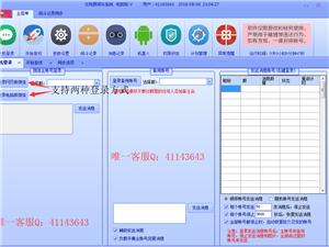 精英版北京赛车机器人软件支持网页电脑双向登录盘口