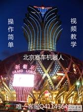 在线测试北京赛车机器人软件支持公众号版微信版Q版
