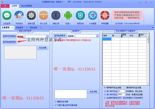 免费测试北京赛车机器人盘口软件有限公司PK10微信