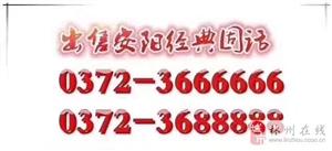 转让经典固话靓号3666666/3688888