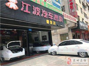 江波汽车音响惠东店锐志改装意大利ATI壮观三分频
