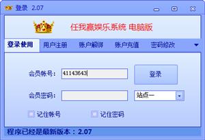 出售任我赢北京赛车机器人软件全自动投注APP送盘口