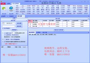 免费安装北京赛车机器人软件微信版全自动管理PK10