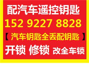 實體店經營 湘潭配汽車鑰匙 配汽車遙控 開汽車鎖