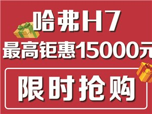 哈弗H7鉅惠2萬元 限時搶購進行中