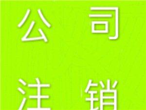 上海注銷公司是什么流程