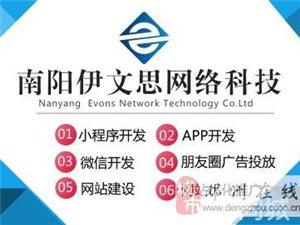 南阳专业做网站,SEO优化,小程序,微信朋友圈广告