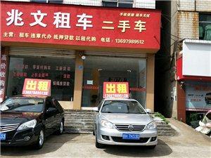 乐平市兆文租车市区24小时免费送车