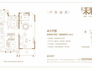 四房两厅两卫 建筑面积约:132�O