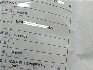亏本出售仪陇县新政镇嘉陵江二桥头新装修商品房