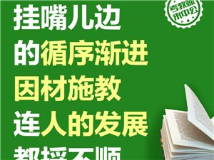 沾化中公教育19教師編教育學課8月12日18:30
