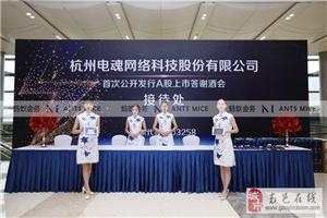 你知不知道杭州体育赛事策划在搞促销,就在杭州金蚂蚁