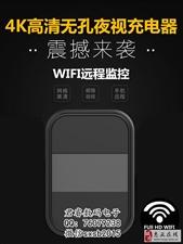 新款速递4K夜视时尚WIFI家庭wm9充电器安防摄像机