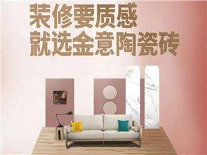 装修要质感,就选金意陶瓷砖,金意陶是现代仿古砖第一品牌