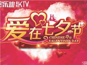 愛在七夕節  聚在寶樂迪!寶樂迪KTV邀你共度七夕