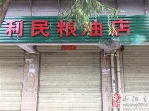 出租 山阳卜吉河旺铺出租130平方一层临街店铺