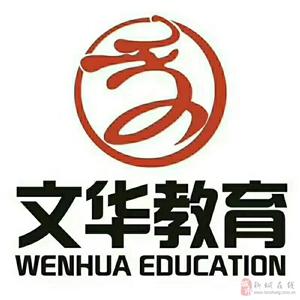 文华教育211工程国家重点大学成考,专,本科,快速