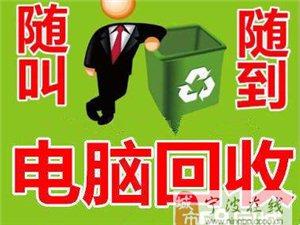 海曙区回收二手电脑,鄞州电脑回收,江东回收各种电脑