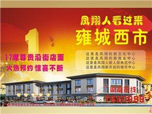 雍城西市17席尊贵沿街店面火热销售中!