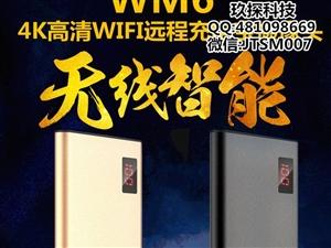 超高清4K夜视wm6远程监控充电宝式电源摄像机