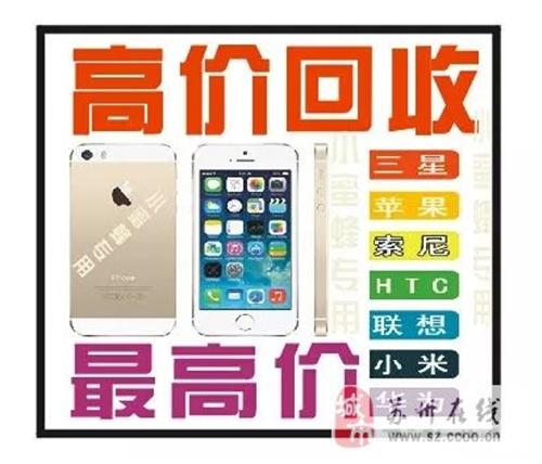 吴江上门高价回收手机二手苹果小米华为oppo国产机