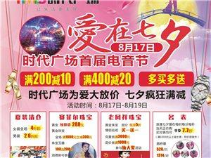8月17日  爱在七夕  时代广场首届电音节盛大来袭