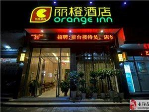 丽橙酒店(长阳店)推出新活动啦