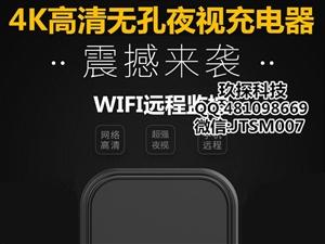 超清4K无孔WM9充电头摄像机WIFI充电器摄像机