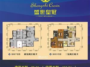 盛世皇冠毛坯95平米3房2厅首付三层32万