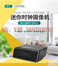 高清韩版闹钟WIFI摄像机支持全国货到付款