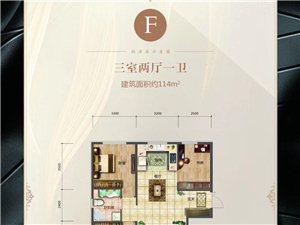 F户型 三室两厅一卫 114�O