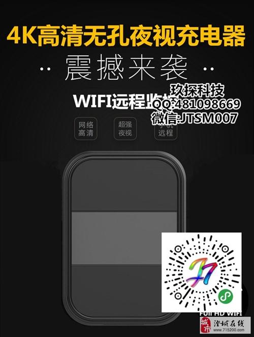 新款wm9广角4k远程wifi夜视充电器摄像机