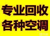 宁波鄞州,海曙,江东,镇海江北等地区上门回收旧空调