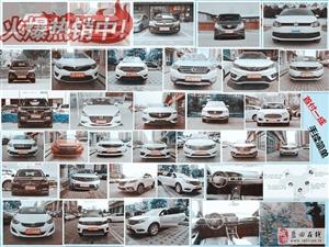 车型任选准新车分期首付一成出售免费提档过户
