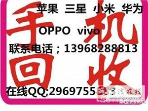 镇海回收手机,苹果华为vivo。OPPO小米等品牌