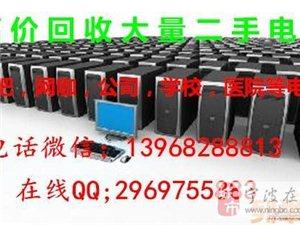 宁波大批量公司电脑回收,网吧淘汰旧电脑及个人回收